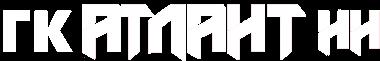 АтлантНН